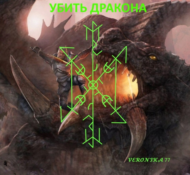 "Став ""Убить дракона, чистка от негатива""  11982810"