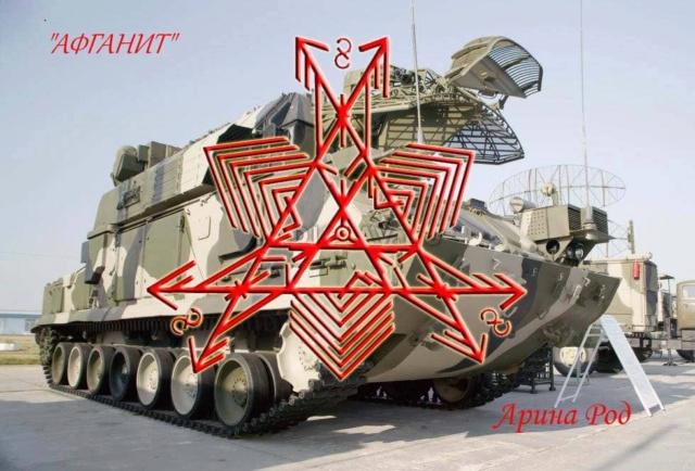 """Став """"АФГАНИТ"""" 12332110"""