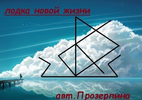 """Став """"Лодка новой жизни"""" 12780710"""