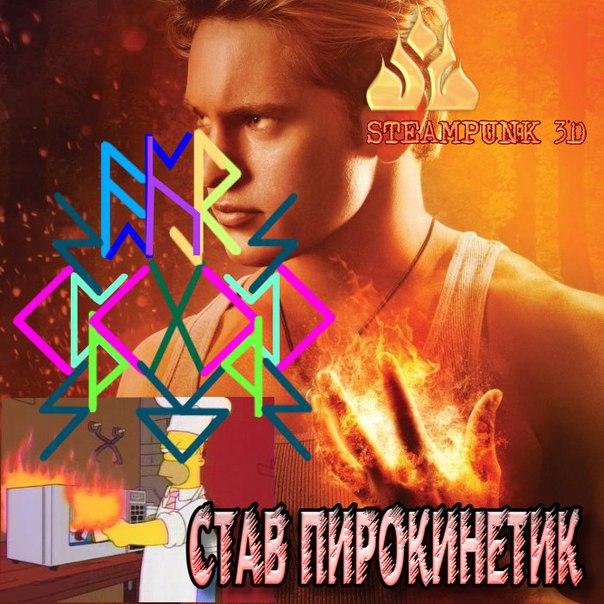 "Став ""Пирокинетик"" 12847610"