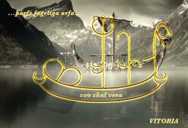 "Став ""þarfs fagrliga arfa (защищенный счастьем)"" 13070210"