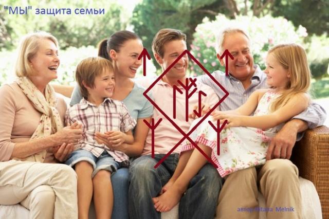 """Став """"Мы""""-защита семьи 13249810"""