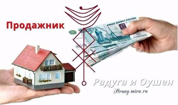 """Став """"Продажник"""" 13384610"""