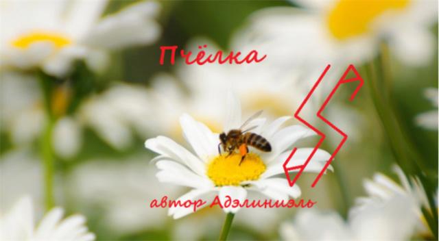 Став «Пчёлка» 13415610