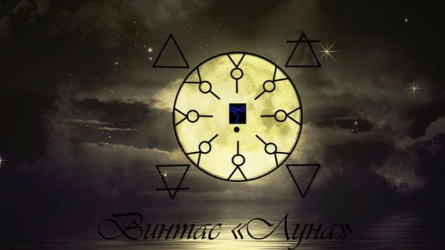"""Став из символов воды и Луны  """"Луна""""  13422210"""