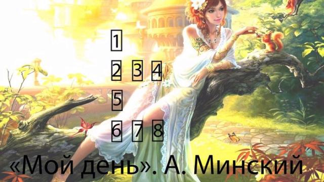 """Расклад """"Мой день""""  13450210"""