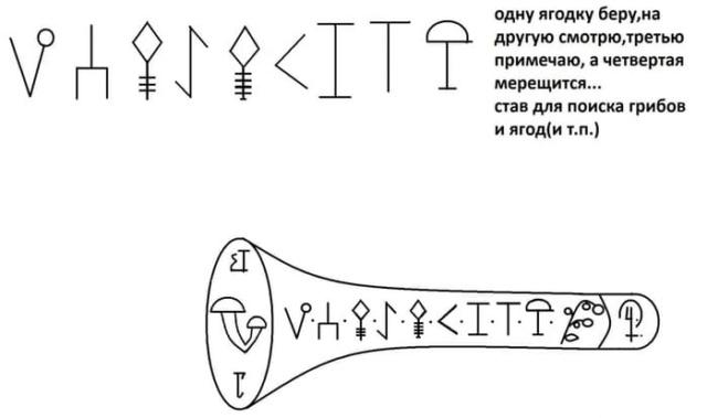 """Став """"Волшебная Дудочка"""" 13590010"""