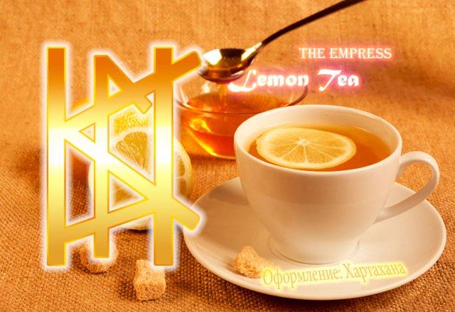 "Став ""Lemon Tea"" 13592610"