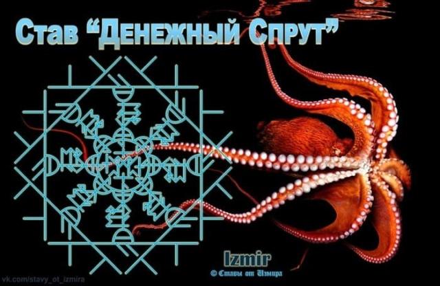 """Став """"Денежный спрут"""" 13594411"""