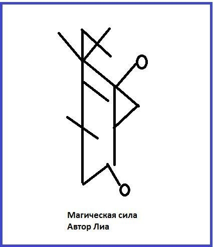 """Став """"Магическая сила"""" автор Лиа 13599111"""