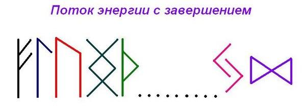 """Став """"Поток энергии с завершением"""" 13599910"""