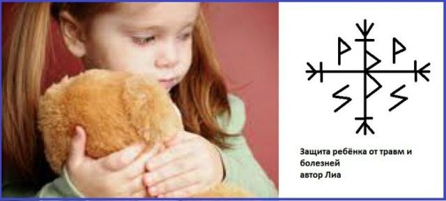 """Став """"Защита ребенка от травм и болезней"""" 13605510"""