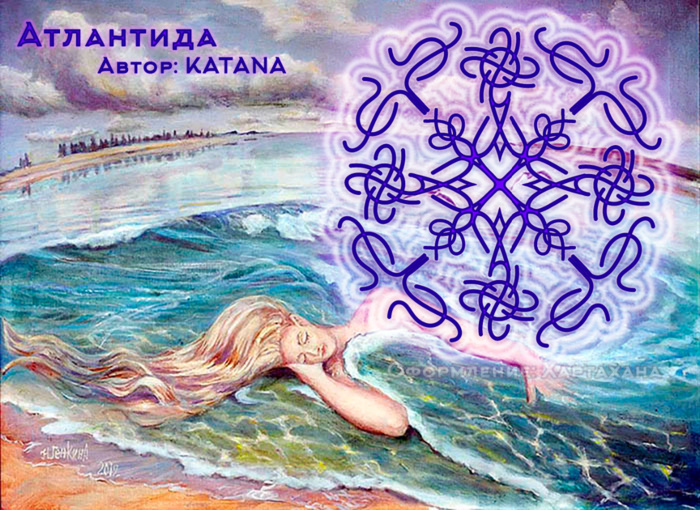 "Защитный знак-талисман ""Атлантида"" 13622210"