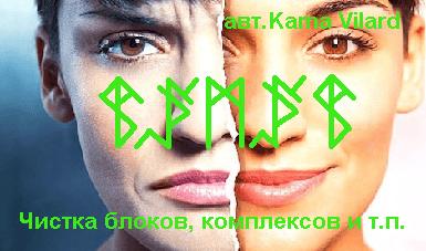 """""""Чистка блоков, комплексов и т.п."""" авт.KamaVilard 1410_110"""