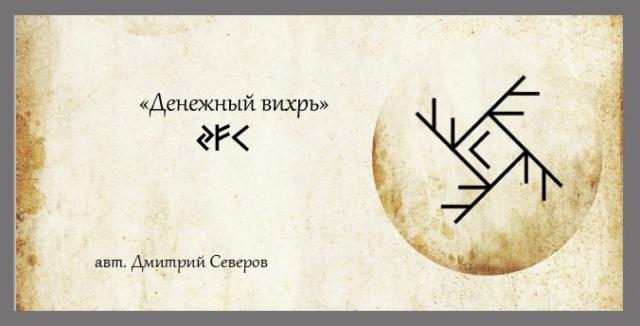 """Став """"Денежный вихрь"""" 14111610"""