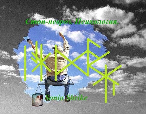 Комплекс «Стоп-невроз» 14481114