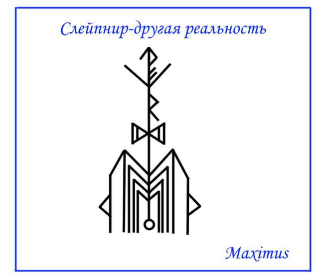 """Став """"Слейпнир - другая реальность""""  14521311"""