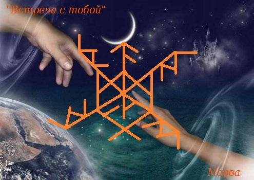 """Став """" Встреча с тобой """"  14521312"""