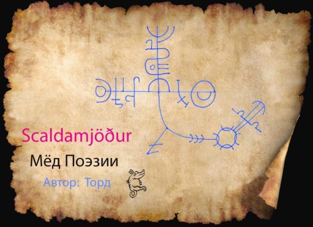 Став Мёд Поэзии (Scaldamjöður) - проявление магических качеств 1468fc11