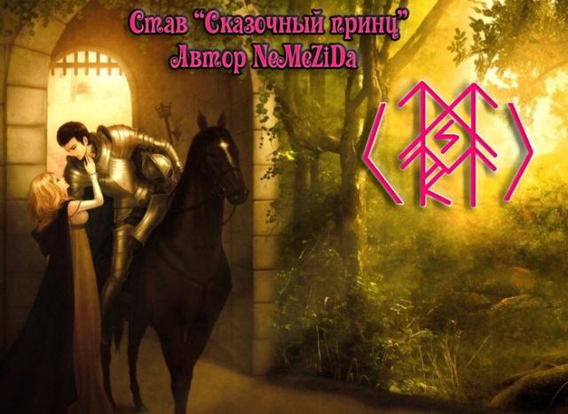 """Став """"Сказочный принц""""  14768210"""