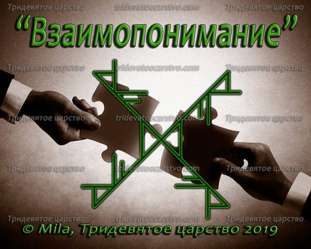 """Став """"Взаимопонимание"""" автор mila 14801611"""