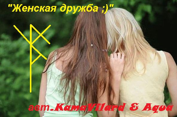 """""""Женская дружба ;)"""" Авторы Kama Vilard & Aqua 14801612"""