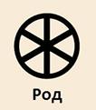 Чиры Славянских Богов 14933211
