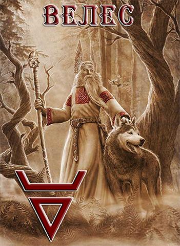 Чиры Славянских Богов 14933212