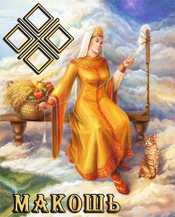 Чиры Славянских Богов 14933214