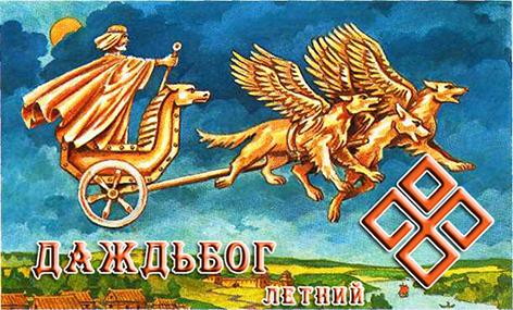 Чиры Славянских Богов 14933216