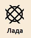 Чиры Славянских Богов 14933221