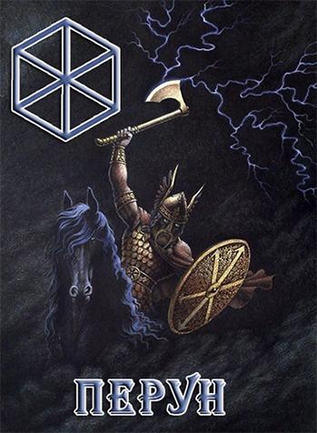 Чиры Славянских Богов 14933224