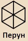 Чиры Славянских Богов 14933225