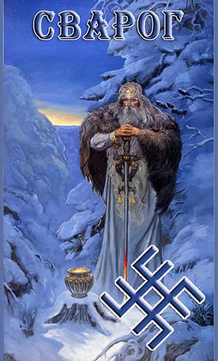 Чиры Славянских Богов 14933226