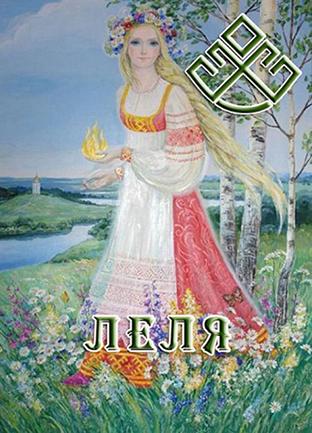 Чиры Славянских Богов 14933228