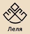 Чиры Славянских Богов 14933229