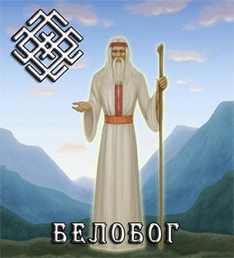 Чиры Славянских Богов 14933230