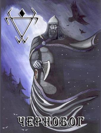 Чиры Славянских Богов 14933232