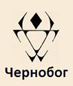 Чиры Славянских Богов 14933233