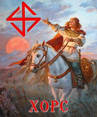 Чиры Славянских Богов 14933234