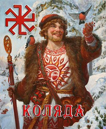 Чиры Славянских Богов 14933236