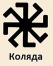 Чиры Славянских Богов 14933237