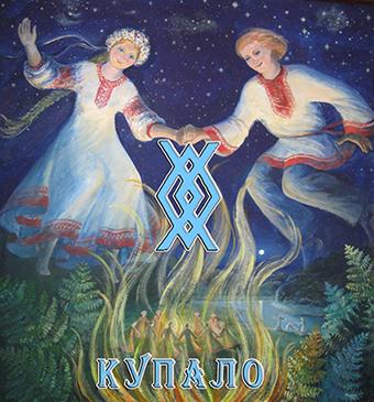 Чиры Славянских Богов 14933238