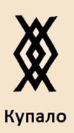 Чиры Славянских Богов 14933239