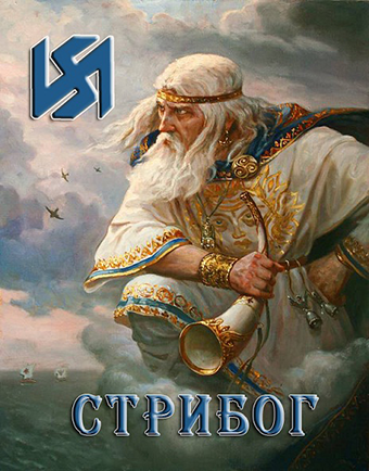 Чиры Славянских Богов 14933311