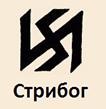 Чиры Славянских Богов 14933312
