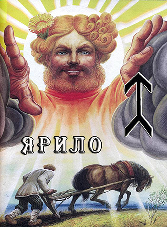 Чиры Славянских Богов 14933313