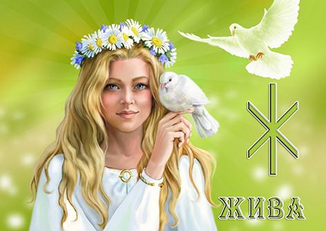 Чиры Славянских Богов 14933315