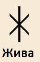 Чиры Славянских Богов 14933316