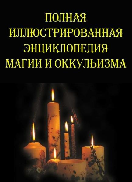 Полная иллюстрированная энциклопедия магии и оккультизма 15490910